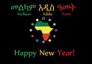 addis-amet-e18aa0e18bb2e188b5-e18b93e18898e189b5-happy-new-year